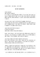 축사_선생님_입학식_(축사) 고교교장선생님 입학식 입학인사말