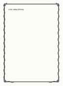 테두리 210*297(흑자주색, 가지줄기)