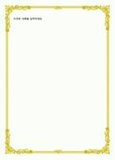 테두리 210*297(노랑, 고급스런 나무줄기)