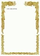 테두리 210*297(황금색, 봉황문양)