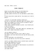 감사인사_가족대표_행사대회_(감사인사) 칠순 인사말(인생이 기대됩니다)