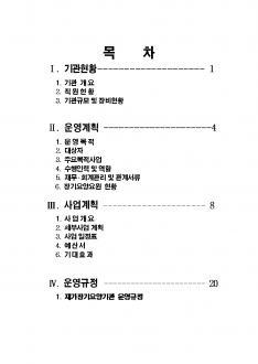 재가 장기 요양기관 사업계획서(방문요양/방문목욕) page 2