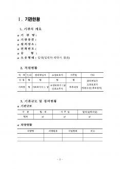 재가 장기 요양기관 사업계획서(방문요양/방문목욕) page 3