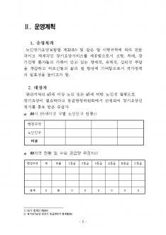 재가 장기 요양기관 사업계획서(방문요양/방문목욕) page 5