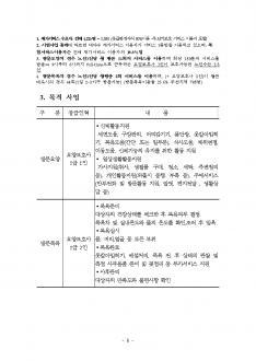 재가 장기 요양기관 사업계획서(방문요양/방문목욕) page 6
