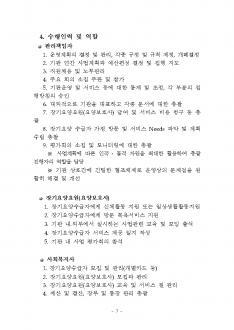 재가 장기 요양기관 사업계획서(방문요양/방문목욕) page 7