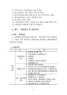 재가 장기 요양기관 사업계획서(방문요양/방문목욕) page 8