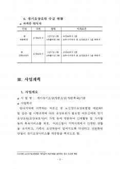 재가 장기 요양기관 사업계획서(방문요양/방문목욕) page 9