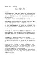 축사_회장_행사대회_(축사) 미술협회장 미술작가전 행사 축하인사말