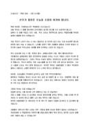 격려사_학생대표_수업시간_(격려사) 고교학생회장 3.1절 행사 안부인사말
