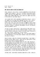 축사_총리_총회_(축사) 미래 한국 해양수산 선진화 포럼 창립총회 축하 인사말
