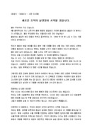 축사_사장_준공식_(축사) 대표이사 제조공장 준공식 축하인사말