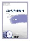 국민권익위원회 국민권익백서(고충처리ㆍ부패방지ㆍ행정심판)