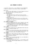 상품 판매대행 기본계약서(샘플양식)