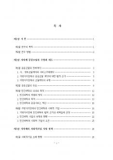 사회적기업 시장확대를 위한 지방자치단체 공공조달 연구보고서 page 4