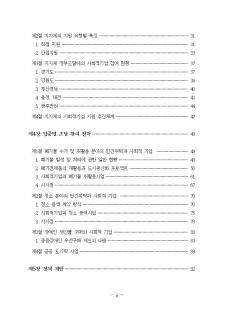 사회적기업 시장확대를 위한 지방자치단체 공공조달 연구보고서 page 5