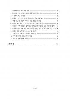 사회적기업 시장확대를 위한 지방자치단체 공공조달 연구보고서 page 6
