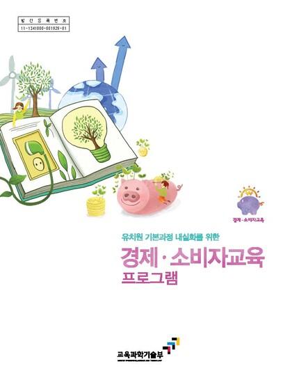 유아 경제, 소비자교육 프로그램