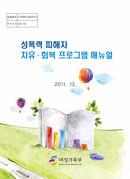성폭력 피해자 치유ㆍ회복 프로그램 매뉴얼