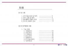 중소기업을 위한 업종별 업무프로세스 표준모델(반도체/전자부품) page 2
