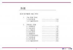 중소기업을 위한 업종별 업무프로세스 표준모델(반도체/전자부품) page 3