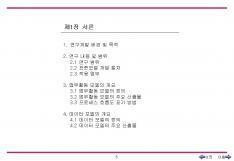 중소기업을 위한 업종별 업무프로세스 표준모델(반도체/전자부품) page 5