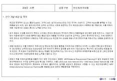중소기업을 위한 업종별 업무프로세스 표준모델(반도체/전자부품) page 6