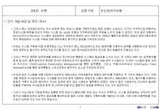 중소기업을 위한 업종별 업무프로세스 표준모델(반도체/전자부품) page 7