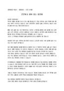 취임사_회장_취임식_(취임사) 동호회장 취임인사말(1)