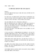 취임사_회장_취임식_(취임사) 건축사협회장 취임식 취임인사말