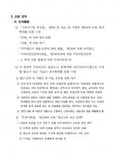 문화재형 예비사회적기업 지정신청서 page 2