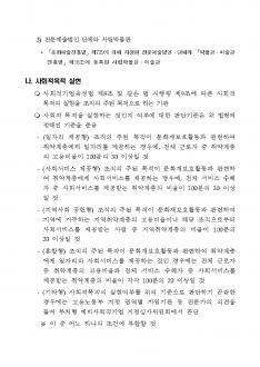 문화재형 예비사회적기업 지정신청서 page 3