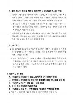 문화재형 예비사회적기업 지정신청서 page 4