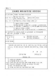 문화재형 예비사회적기업 지정신청서 page 9