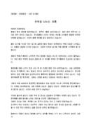 연설문_회장_동창회_(연설문) 동문회장 동창회 여름인사말