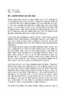 기념사_기관장_기념식_(기념사) 국가보훈처장 2.8독립선언 제91주년 동경 기념식 기념 인사말
