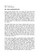 신년사_기관장_신년회_(신년사) 교육과학기술부장관 신년 인사말