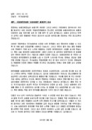 축사_기관장_착공식_(축사) 국가보훈처장 국립대전형충원 보훈미래관 재개관식 축하 인사말