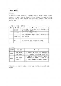 생과일 전문점 창업 사업계획서 page 4