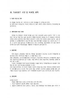 생과일 전문점 창업 사업계획서 page 6