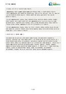 어린이 안전 Ⅱ (범죄와 생활) 양식