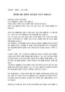 격려사_회장_행사대회_(격려사) 협회장 영어합숙캠프 안부인사말
