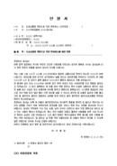 (탄원서) 도로교통법 위반으로 인한 면허취소