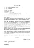 (탄원서) 부도공공임대주택특별법 제정