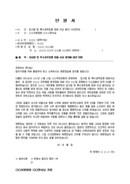 (탄원서) 집시법 및 특수공무집행 방해 치상 혐의