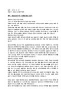 기념사_기관장_기타_(기념사) 농림수산식품부장관 영상강 하구둑 구조개선사업 기공식 기념 인사말