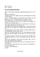 기념사_기관장_기념식_(기념사) 법무부장관 서울특별시 업무협약 체결식 기념 인사말