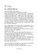 축사_기관장_착공식_(축사) 국가보훈처장 4.19혁명기념관 재개관식 축하 인사말