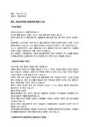 축사_기관장_기념식_(축사) 통일부장관 통일교육위원 서울협의회 출범식 축하 인사말