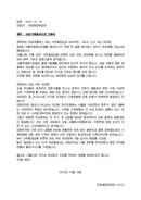 건배사_기관장_행사대회_(건배사) 국토해양부장관 서울국제해사포럼 건배사